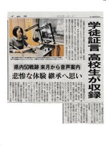 沖縄タイムス記事音ガイ 001