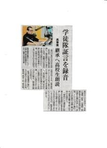 琉球新報記事音ガイ 001